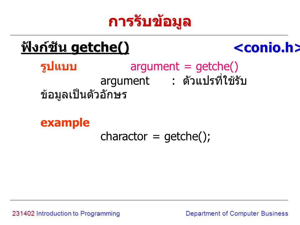 การรับข้อมูล ฟังก์ชัน getche() <conio.h>