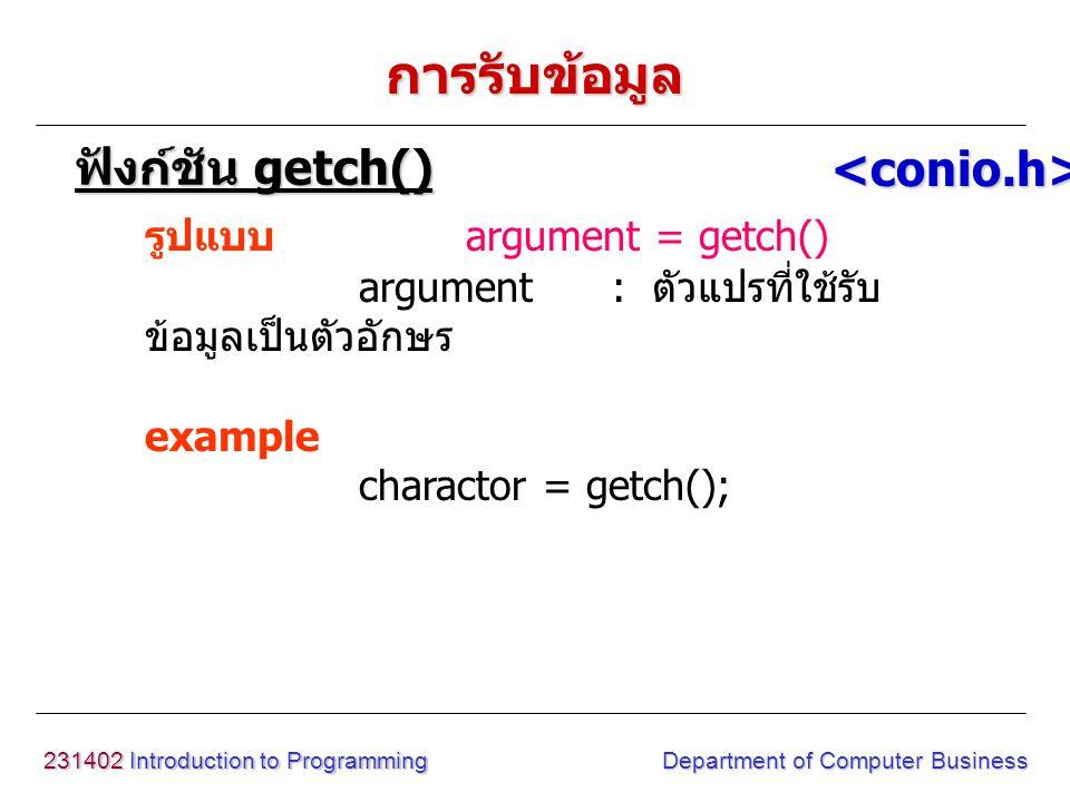 การรับข้อมูล ฟังก์ชัน getch() <conio.h>