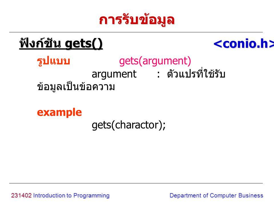 การรับข้อมูล ฟังก์ชัน gets() <conio.h> รูปแบบ gets(argument)