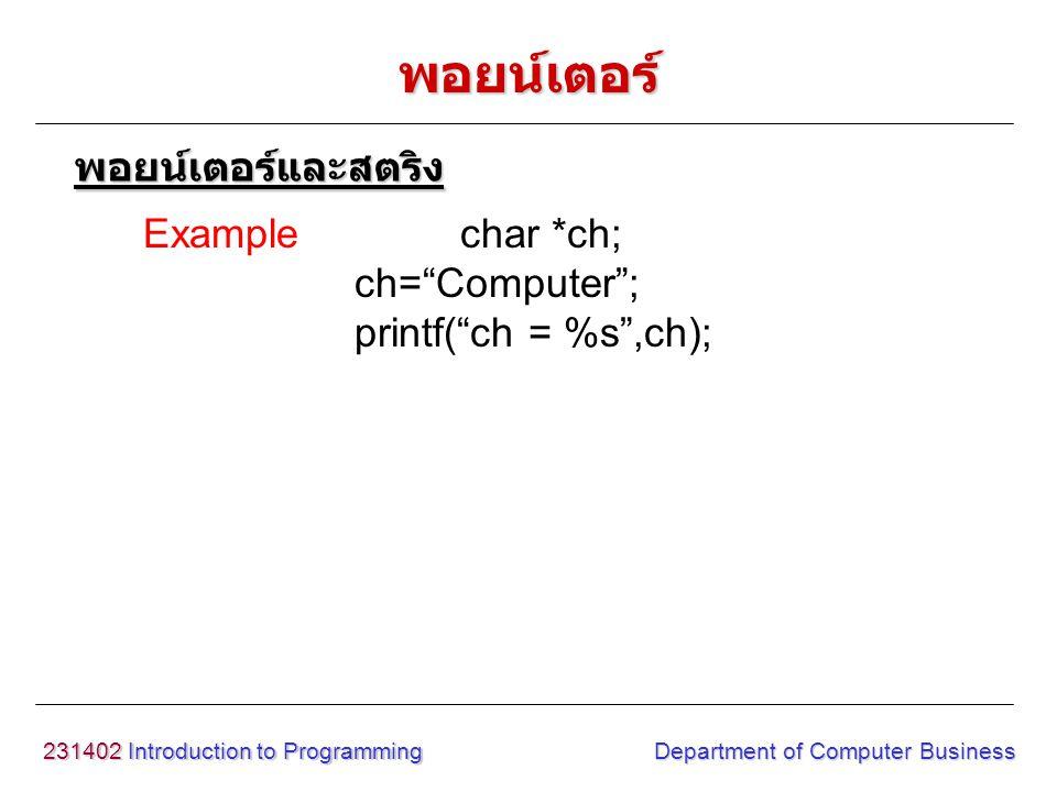พอยน์เตอร์ พอยน์เตอร์และสตริง Example char *ch; ch= Computer ;