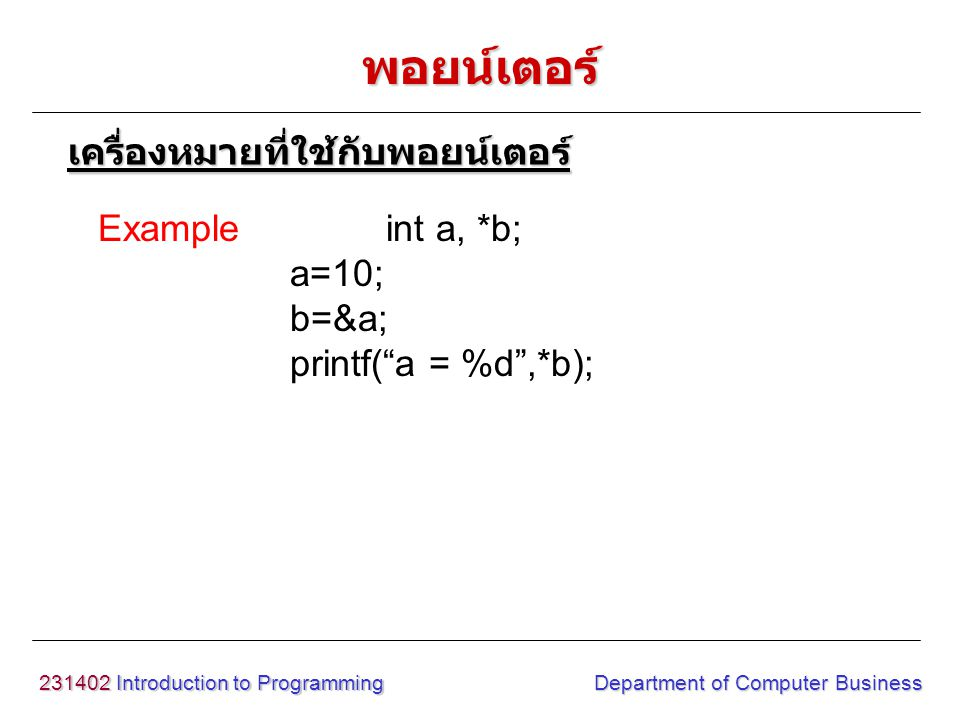 พอยน์เตอร์ เครื่องหมายที่ใช้กับพอยน์เตอร์ Example int a, *b; a=10;