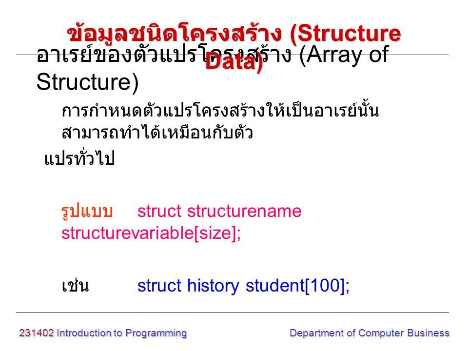 ข้อมูลชนิดโครงสร้าง (Structure Data)