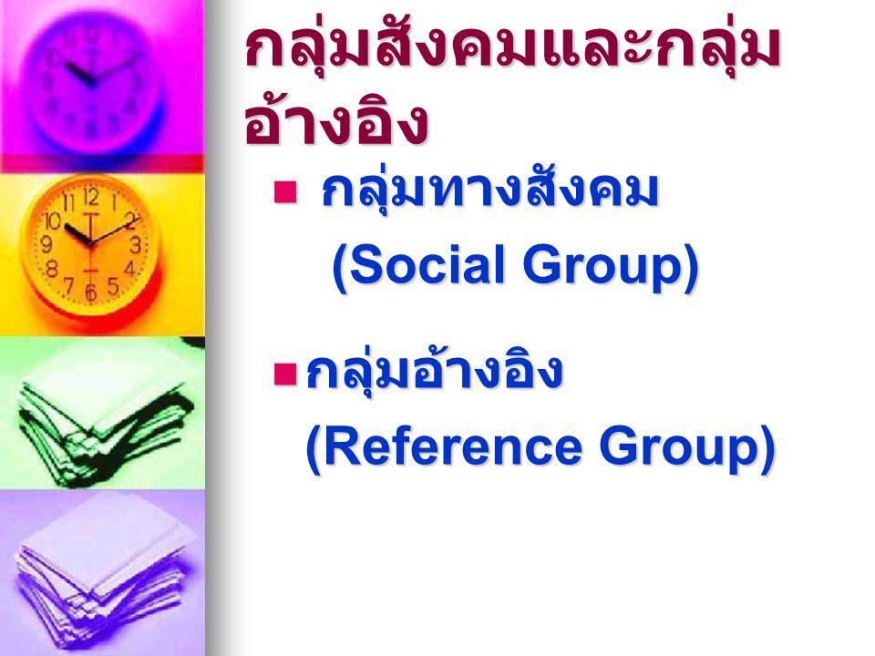 กลุ่มสังคมและกลุ่มอ้างอิง