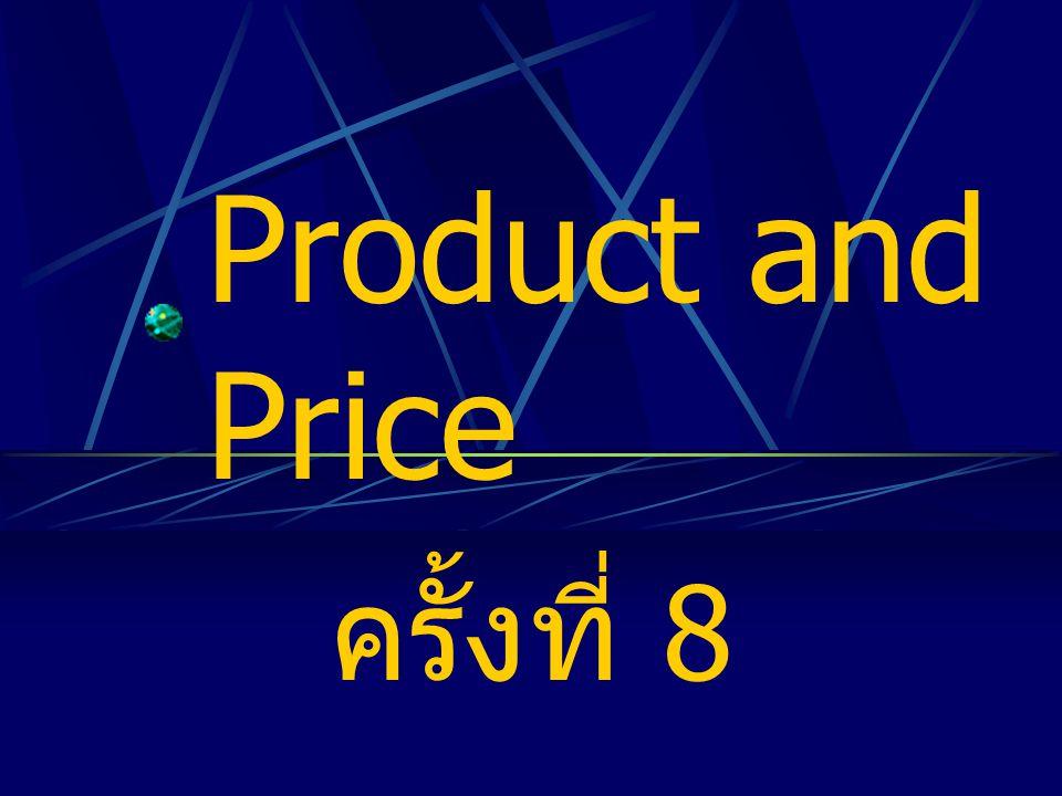 Product and Price ครั้งที่ 8