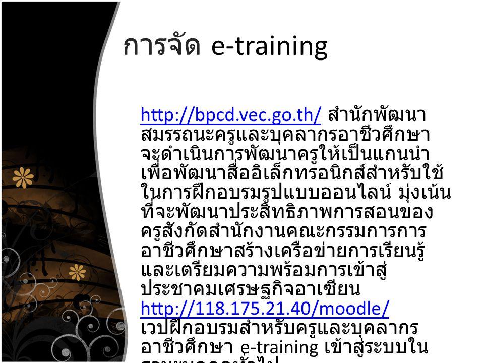 การจัด e-training