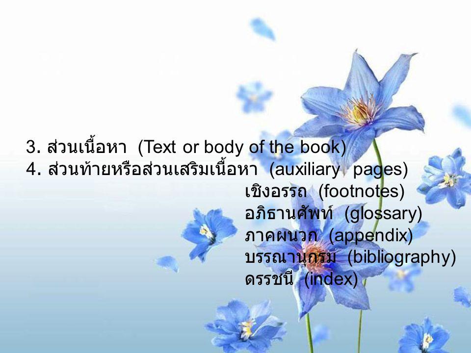 3. ส่วนเนื้อหา (Text or body of the book) 4