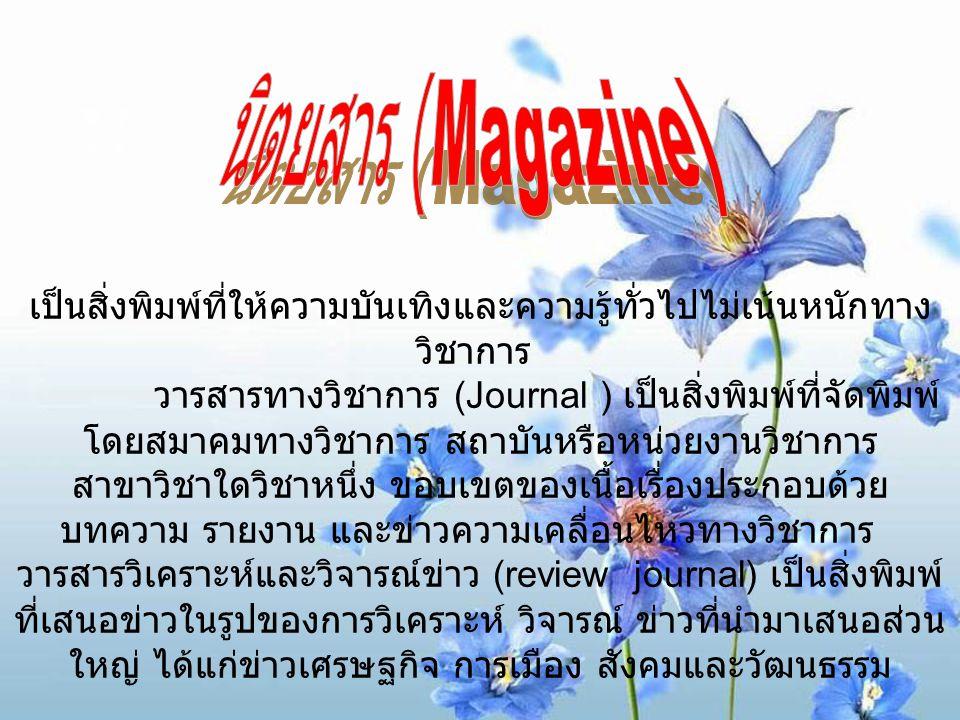 นิตยสาร (Magazine)