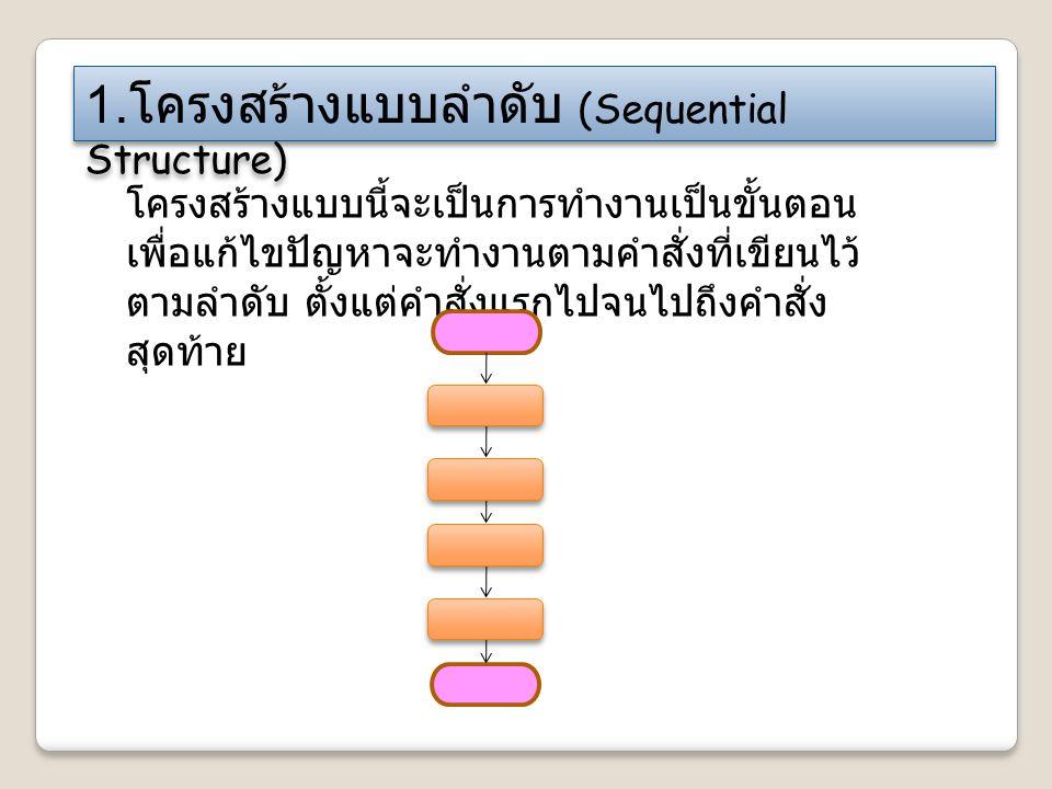 1.โครงสร้างแบบลำดับ (Sequential Structure)