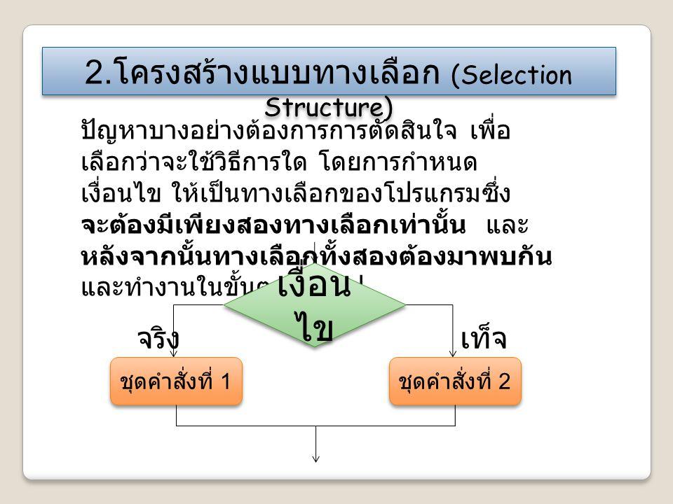 2.โครงสร้างแบบทางเลือก (Selection Structure)