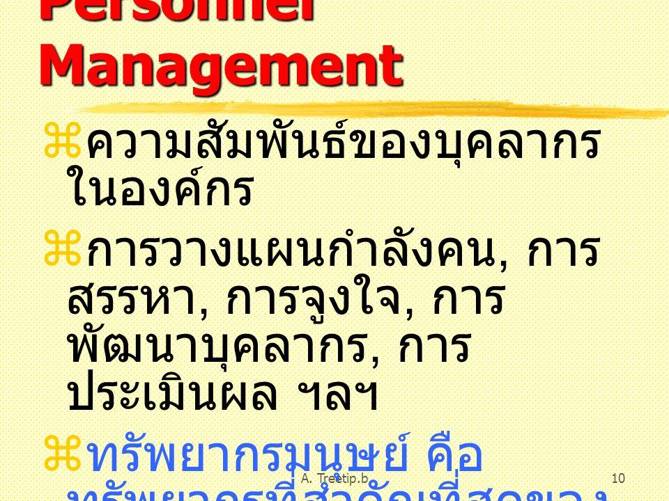 Personnel Management ความสัมพันธ์ของบุคลากรในองค์กร