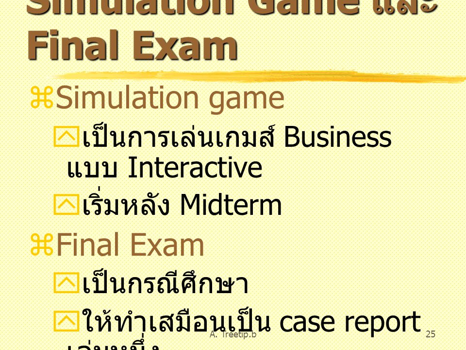 Simulation Game และ Final Exam