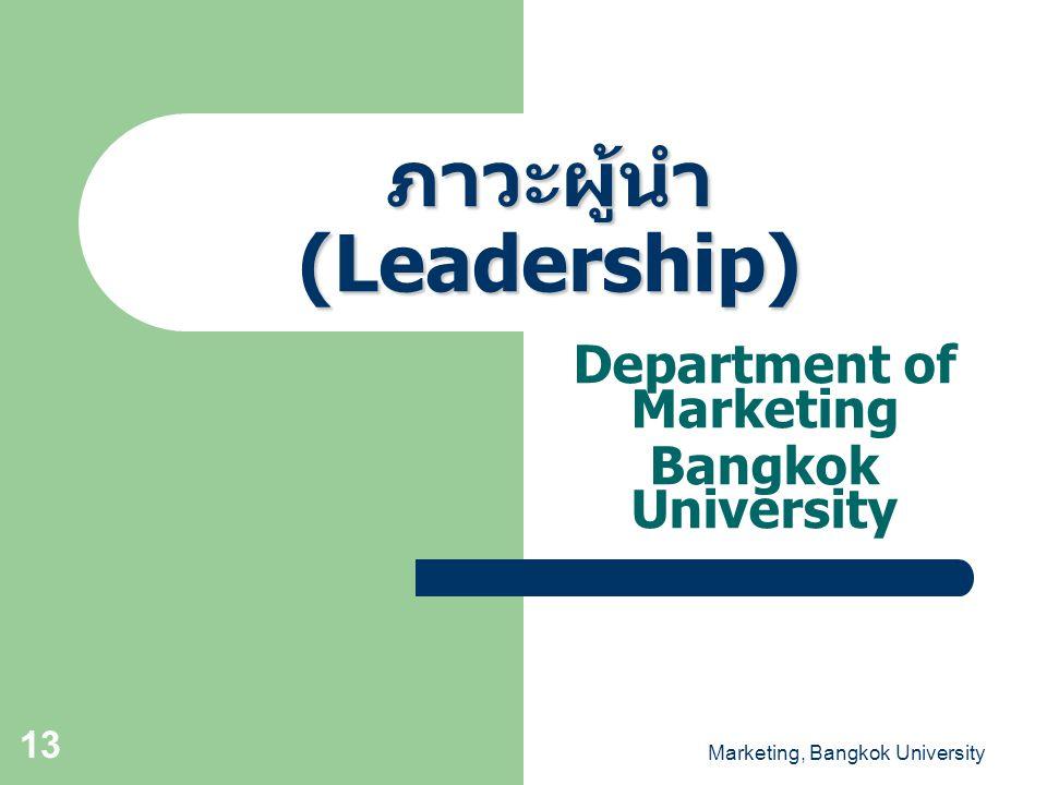 ภาวะผู้นำ (Leadership)