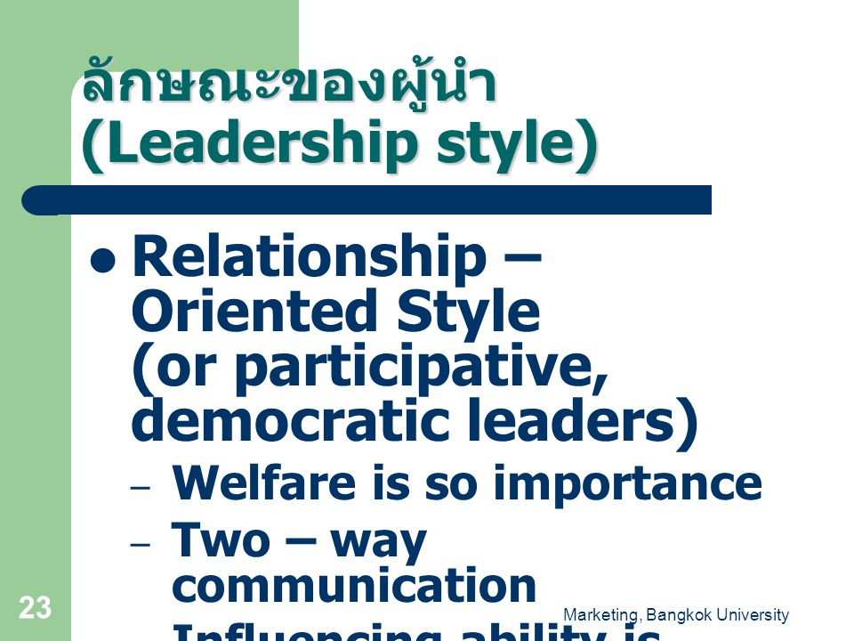 participative democratic leadership style Understand what effective leadership styles are and when to use the democratic/participative style works best when people are capable and motivated in making.