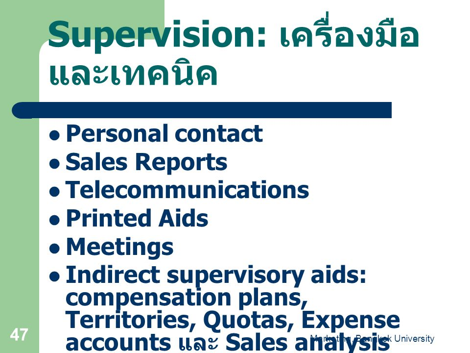 Supervision: เครื่องมือและเทคนิค
