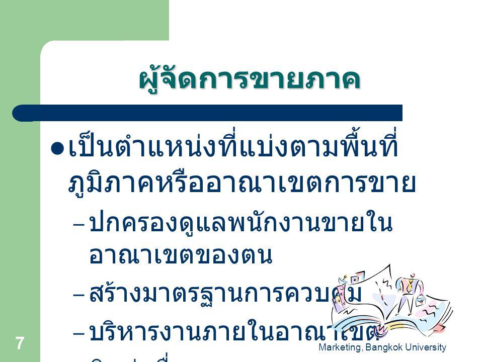 Marketing, Bangkok University