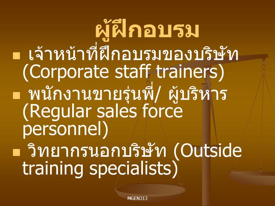 ผู้ฝึกอบรม เจ้าหน้าที่ฝึกอบรมของบริษัท (Corporate staff trainers)