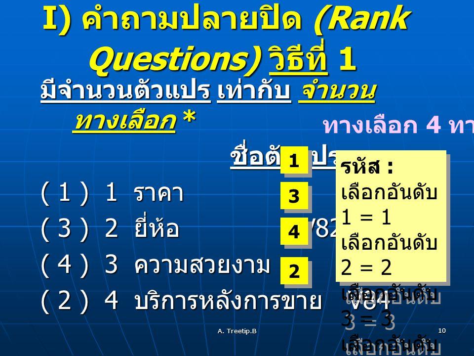 I) คำถามปลายปิด (Rank Questions) วิธีที่ 1
