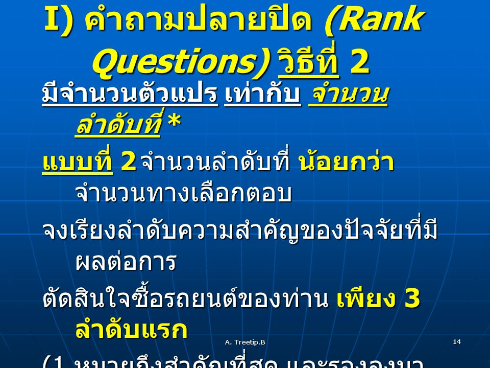 I) คำถามปลายปิด (Rank Questions) วิธีที่ 2