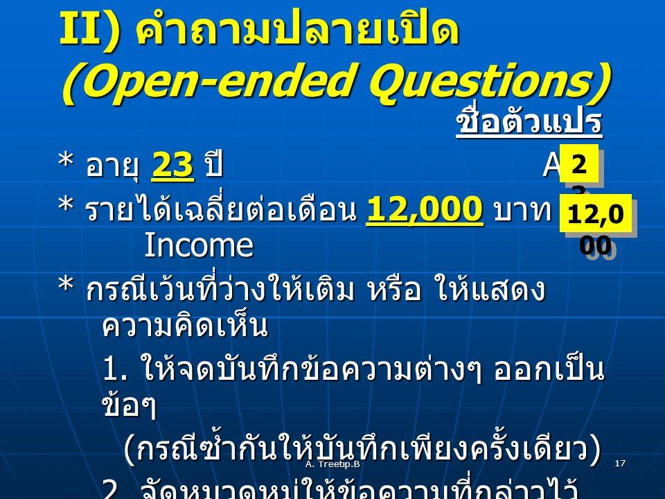 II) คำถามปลายเปิด (Open-ended Questions)