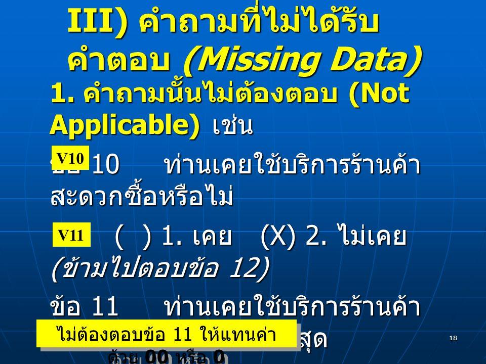 III) คำถามที่ไม่ได้รับคำตอบ (Missing Data)