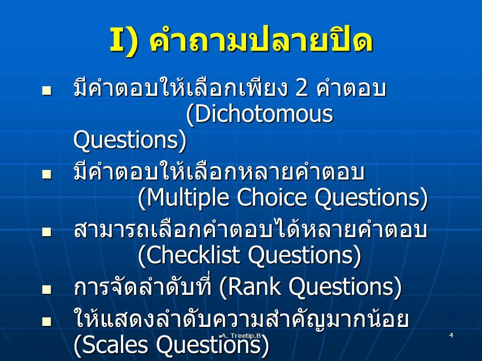 I) คำถามปลายปิด มีคำตอบให้เลือกเพียง 2 คำตอบ (Dichotomous Questions)
