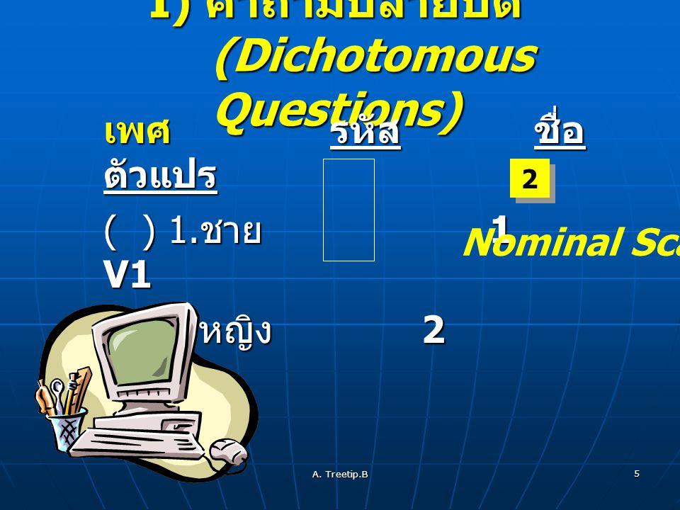I) คำถามปลายปิด (Dichotomous Questions)