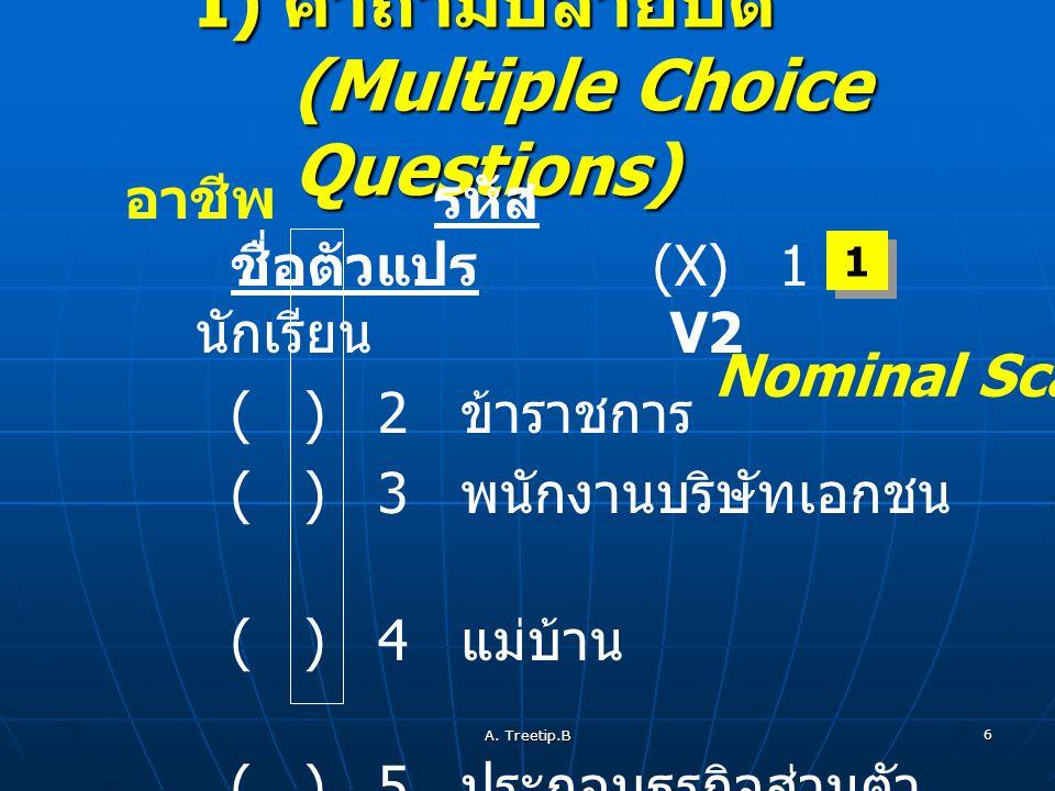 I) คำถามปลายปิด (Multiple Choice Questions)