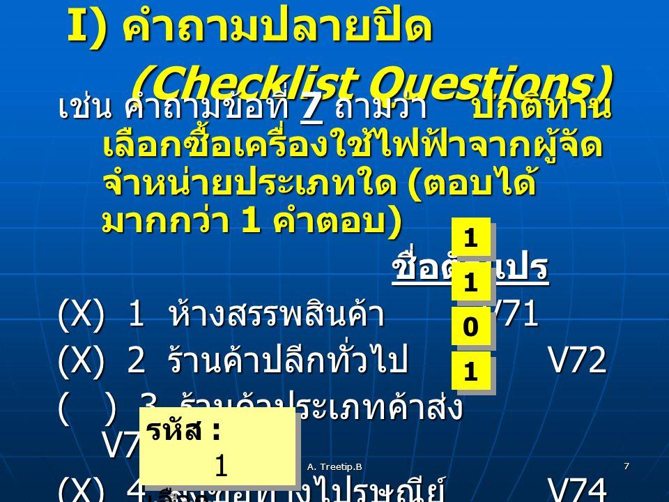 I) คำถามปลายปิด (Checklist Questions)