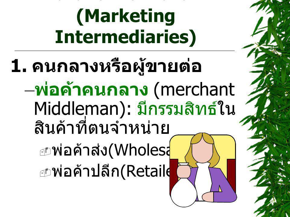 คนกลางทางการตลาด (Marketing Intermediaries)