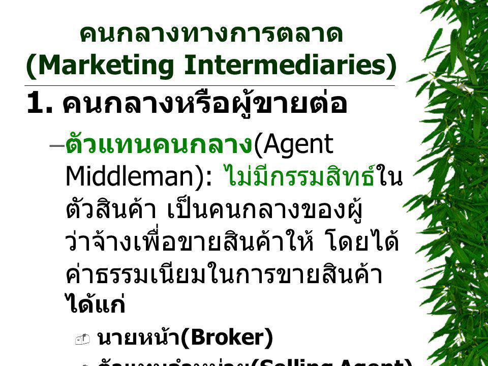 คนกลางทางการตลาด(Marketing Intermediaries)