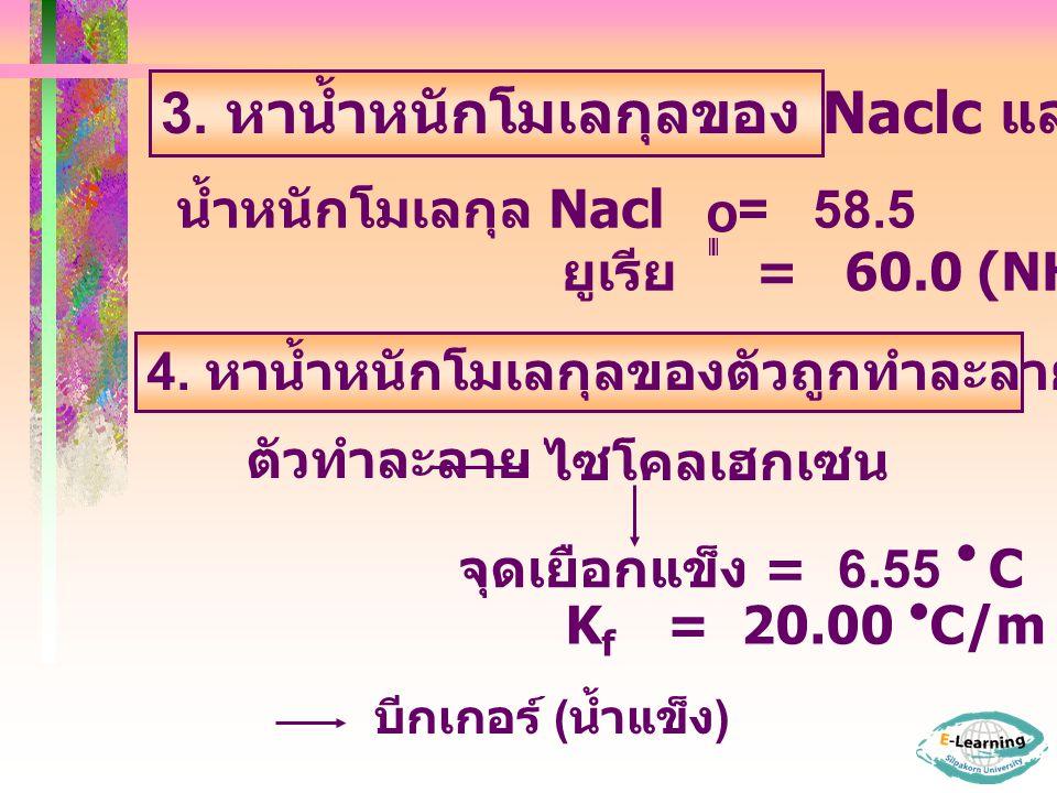 3. หาน้ำหนักโมเลกุลของ Naclc และ ยูเรีย