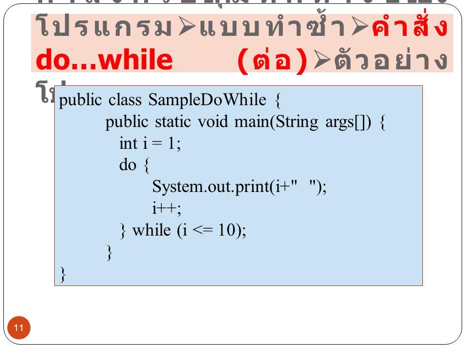 คำสั่งควบคุมทิศทางของโปรแกรมแบบทำซ้ำคำสั่ง do…while (ต่อ)ตัวอย่างโปรแกรม