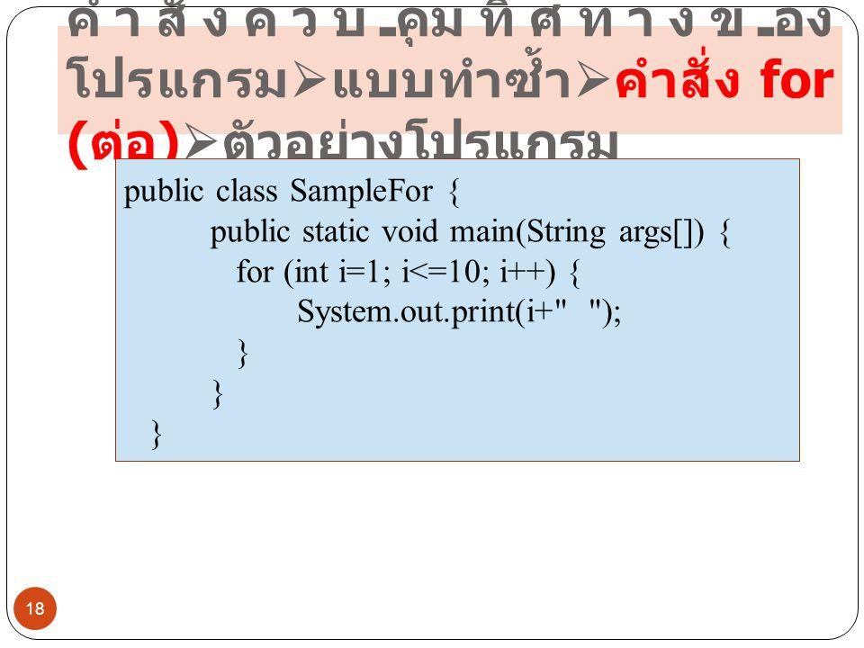 คำสั่งควบคุมทิศทางของโปรแกรมแบบทำซ้ำคำสั่ง for (ต่อ)ตัวอย่างโปรแกรม