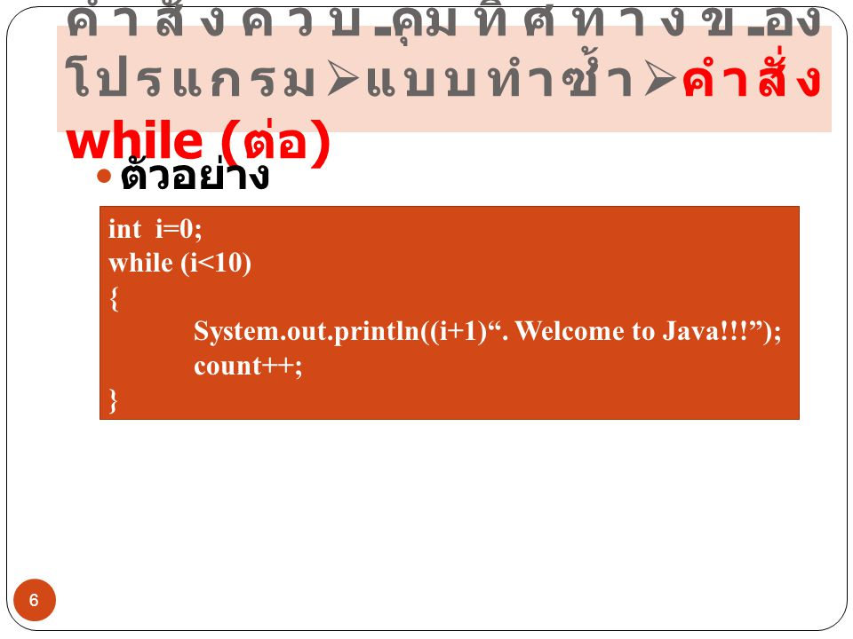 คำสั่งควบคุมทิศทางของโปรแกรมแบบทำซ้ำคำสั่ง while (ต่อ)
