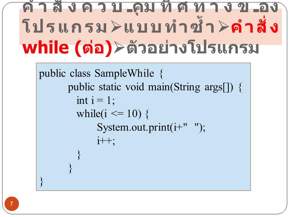คำสั่งควบคุมทิศทางของโปรแกรมแบบทำซ้ำคำสั่ง while (ต่อ)ตัวอย่างโปรแกรม