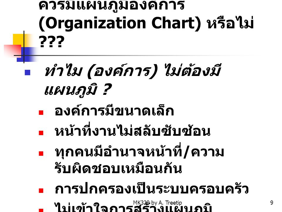 ควรมีแผนภูมิองค์การ (Organization Chart) หรือไม่