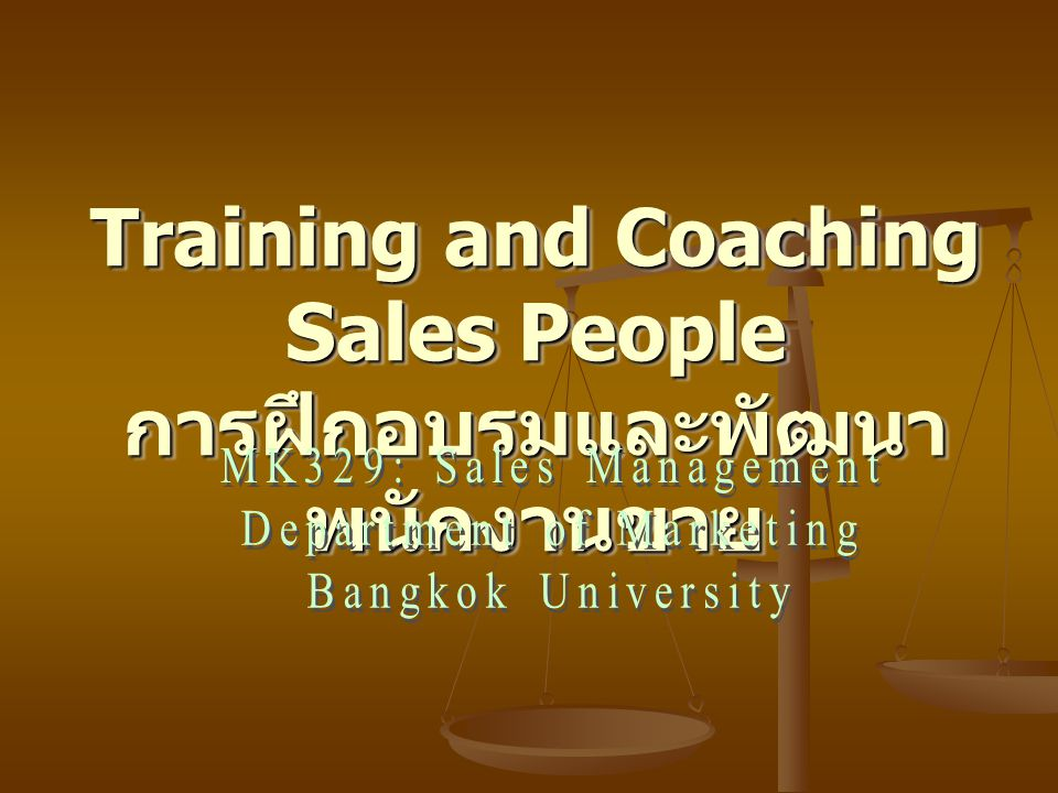 Training and Coaching Sales People การฝึกอบรมและพัฒนาพนักงานขาย