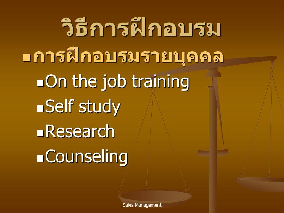 วิธีการฝึกอบรม การฝึกอบรมรายบุคคล On the job training Self study