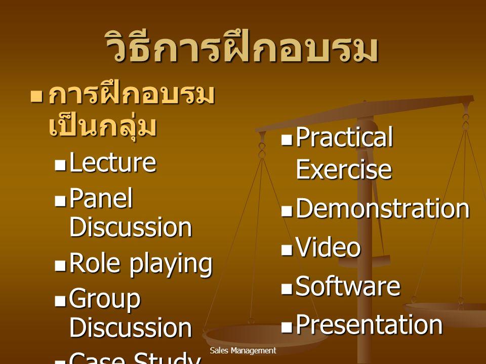 วิธีการฝึกอบรม การฝึกอบรมเป็นกลุ่ม Lecture Practical Exercise