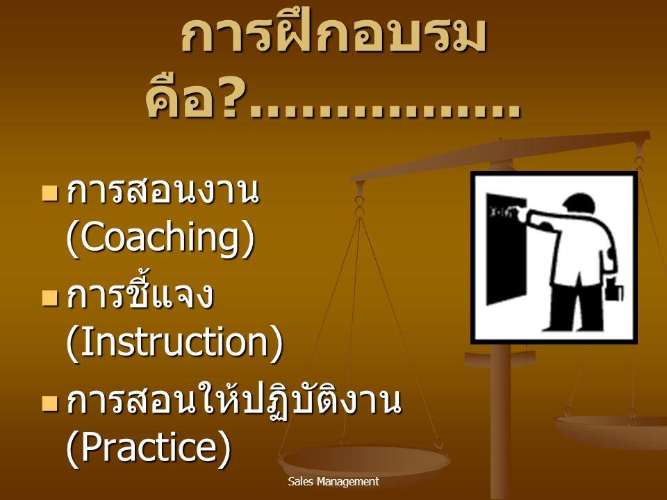 การฝึกอบรม คือ ................ การสอนงาน(Coaching)