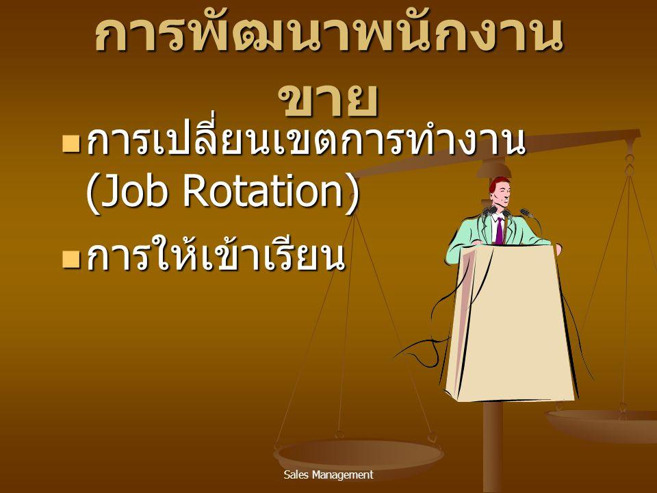 การพัฒนาพนักงานขาย การเปลี่ยนเขตการทำงาน (Job Rotation)