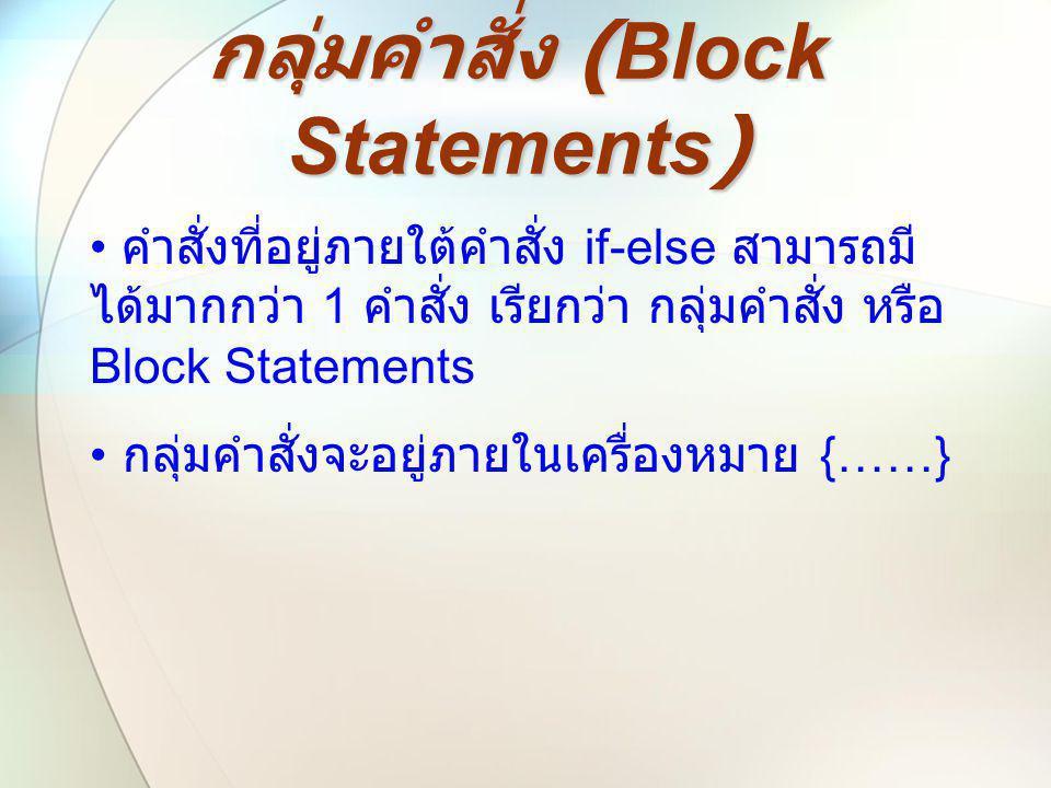 กลุ่มคำสั่ง (Block Statements)