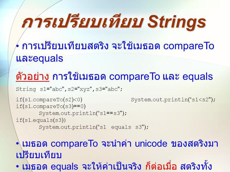 การเปรียบเทียบ Strings