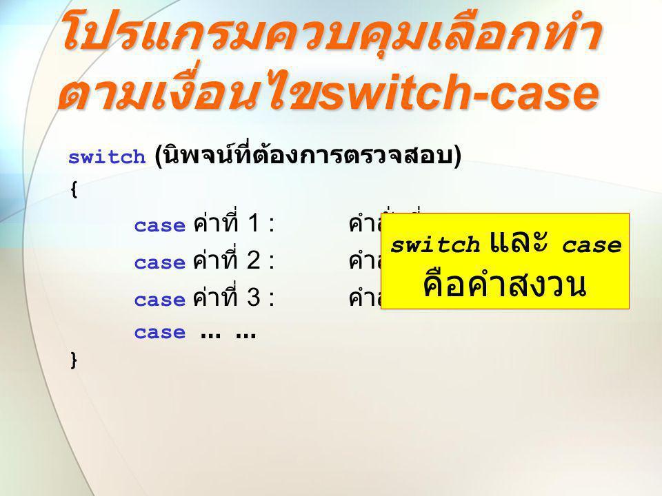 โปรแกรมควบคุมเลือกทำตามเงื่อนไขswitch-case