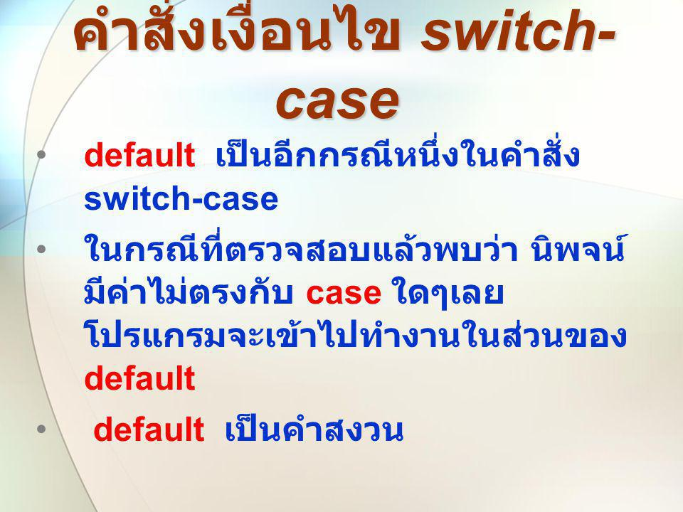 คำสั่งเงื่อนไข switch-case