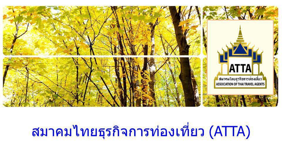สมาคมไทยธุรกิจการท่องเที่ยว (ATTA)