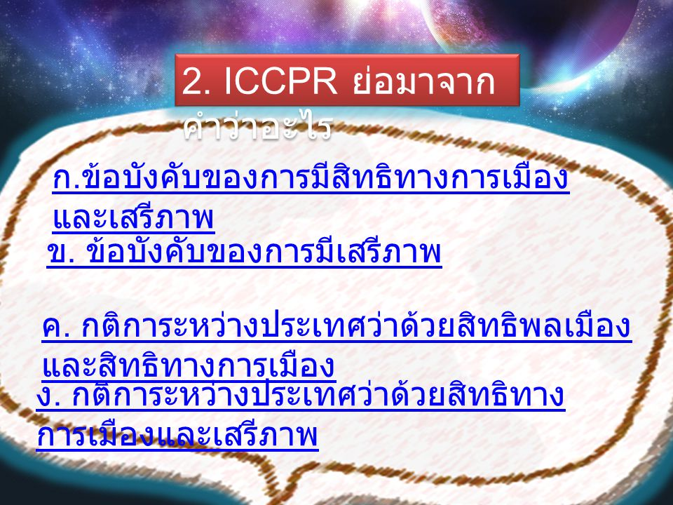 2. ICCPR ย่อมาจากคำว่าอะไร