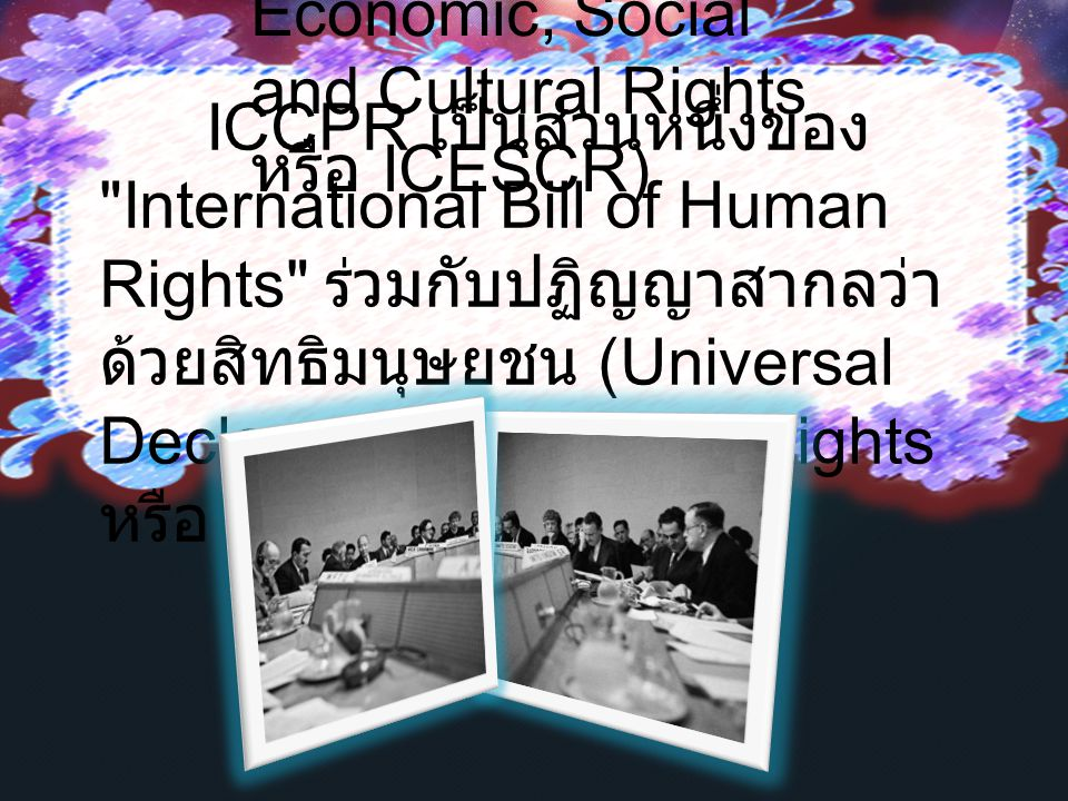 ICCPR เป็นส่วนหนึ่งของ International Bill of Human Rights ร่วมกับปฏิญญาสากลว่าด้วยสิทธิมนุษยชน (Universal Declaration of Human Rights หรือ UDHR) และกติการะหว่างประเทศว่าด้วยสิทธิทางเศรษฐกิจ สังคม และวัฒนธรรม (International Covenant on Economic, Social and Cultural Rights หรือ ICESCR)