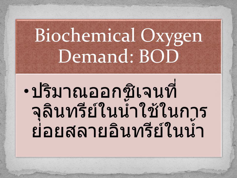 Biochemical Oxygen Demand: BOD
