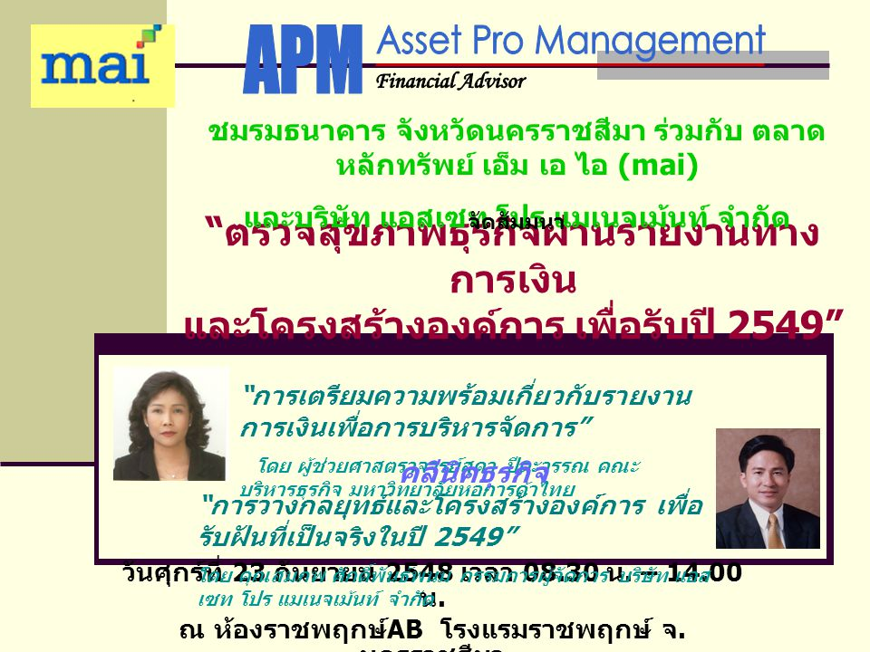 Asset Pro Management APM Financial Advisor
